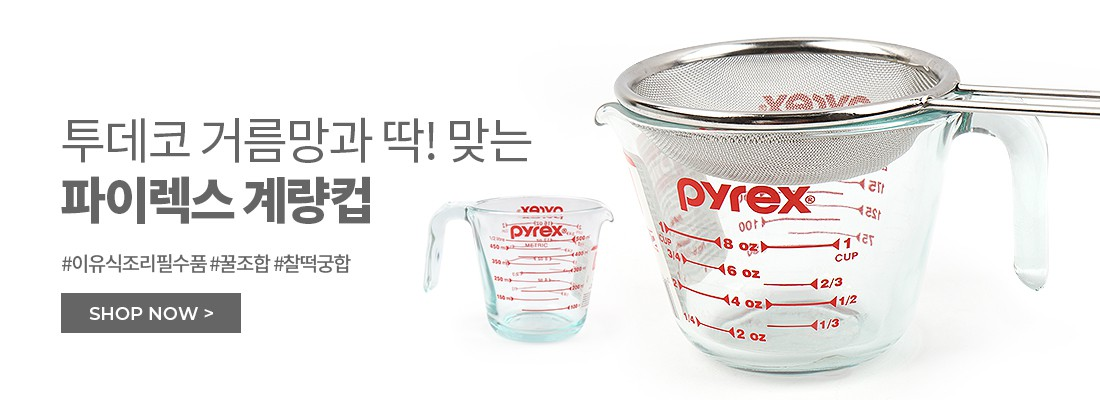 파이렉스계량컵